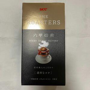 UCC ドリップコーヒー 六甲焙煎 濃厚なコク 5杯分
