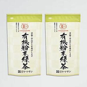 好評 新品 【国産無農薬の緑茶】お茶 有機粉末緑茶 Z-NQ 160g (80g×2袋) 茶 茶葉のうまみをぎゅっと凝縮 粉末 カテキン