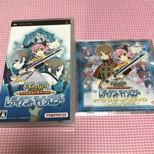 【PSP】テイルズ オブ ザ ワールド レディアント マイソロジー 特典DVD付き