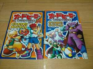 ★カードヒーロー ガイドブック2冊 キワメるぜ!! バトろうぜ!!