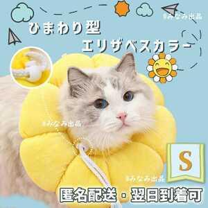 向日葵型 ソフト エリザベスカラー 術後ウェア小動物猫犬 去勢避妊手術Sイエロー