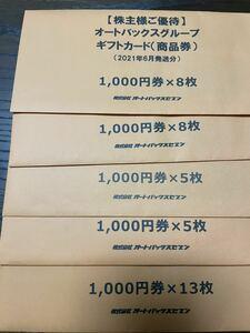 【送料無料】オートバックス 株主優待 39000円分