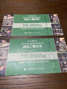 20,000円分 三井松島ホールディングス 株主優待券 HANABISHI 花菱2枚