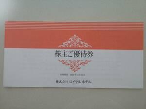 【送料込】★リーガロイヤルホテル株主優待券1冊 ★5冊あります!