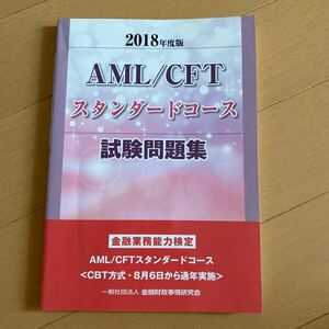AML/CFTスタンダードコース試験問題集 (2018年度版) 金融財政事情研究会検定センター (編者)