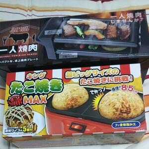 [未開封] キングたこ焼きMAX & 一人焼き肉 コンパクトな、卓上プレート