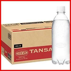 2F 新品 [Amazon限定ブランド] 500ml×24本 タンサン」炭酸水 「ウィルキンソン ラベルレスボトル 在庫限り MS+B 未使用