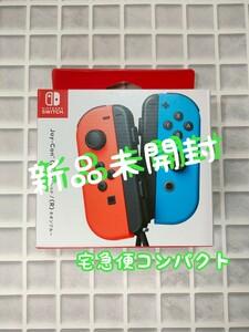 Switch joy-con ネオンレッド ネオンブルー ジョイコン