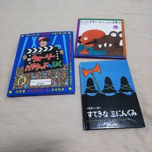 ポケット版ウォーリーハリウッドへ行く 愛蔵ミニ版わにさんどきっはいしゃさんどきっ 愛蔵ミニ版すてきな3にんぐみ 3冊セット