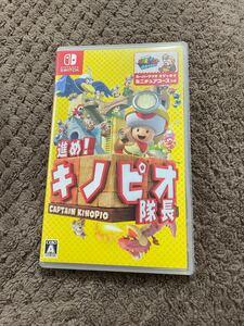 進め!キノピオ隊長 Nintendo Switch ニンテンドースイッチ スイッチソフト キノピオ隊長