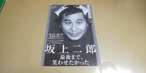 ★昭和の怪物研究・タレント.坂上二郎★グラビア雑誌・切抜き・8P・同梱可。