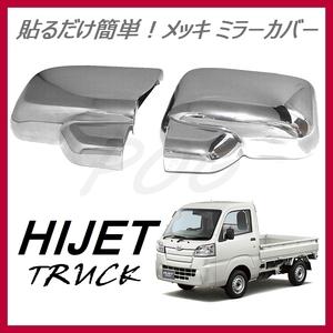 送料込★新品★POG ダイハツ ハイゼット トラック ミラーカバー S500P/S510P クロームメッキ 左右セット かぶせて貼るだけ MC-D12