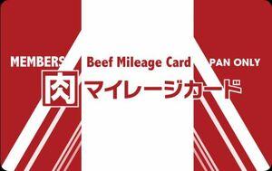 いきなりステーキ 肉マイレージカード