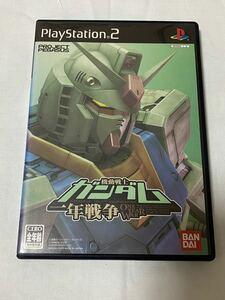 【PS2】 機動戦士ガンダム 一年戦争