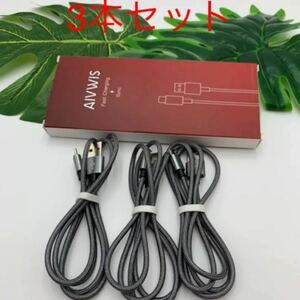 USB ケーブル 【1M/3本セット】PS4 充電ケーブル3.0A急速充電ケーブル 高耐久ナイロン編組み