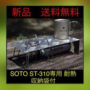 遮熱板テーブル SOTO ST-310専用 アルミ 耐熱 オシャレ 収納袋付