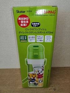 3-9/15  470ml C(しまじろう  SDC4 スケーター  スポーツボトル  子供用  ステンレス 水筒