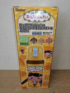 3-9/16  470ml C(おしりたんてい  SDC4 スケーター  スポーツボトル  子供用  ステンレス 水筒
