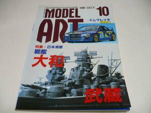 モデルアート 1998年10月号 No.522/特集 日本海軍戦艦 大和・武蔵/インプレッサ