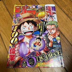 ☆週刊少年ジャンプ 2021年9月20日号 No.40 呪術廻戦☆
