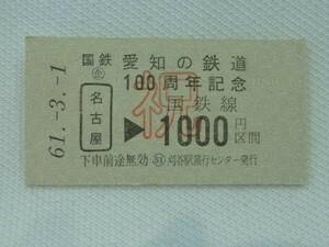 ■E76■レア■愛知の鉄道100周年記念 切符 国鉄 鉄道グッズ 機関車 電車