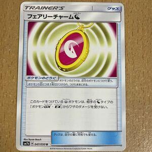 ポケモンカード ☆ SM7b フェアリーチャーム ドラゴン 2枚まで