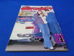 ■1995年 4月号 Jrヤングオート 古本