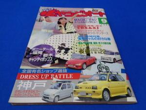 ■1994年 9月号 Jrヤングオート 古本