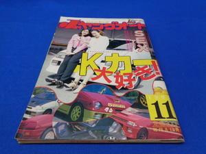 ■1995年 11月号 Jrヤングオート 古本