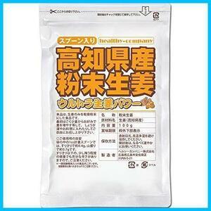 新品高知県産 生姜 パウダー 100g しょうが 乾燥 粉末 ウルトラ生姜「殺菌蒸し工程 1cc計量スプーン入り」FAO0