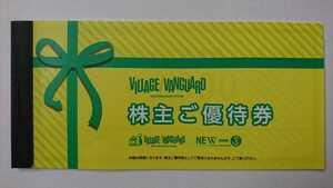 ヴィレッジヴァンガード株主優待券12000円分(1000円×12枚)。有効期限:2022年1月31日