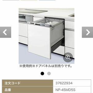 Panasonic 食器洗い乾燥機 Panasonic NP-45MD5S