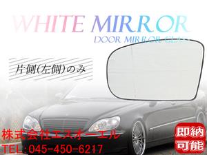 ベンツ W220 S320 S430 S500 S600 S55 1998~2002(前期) ワイド(広角) ドアミラーガラス ドアミラーレンズ 左側 2208100321 2208100121