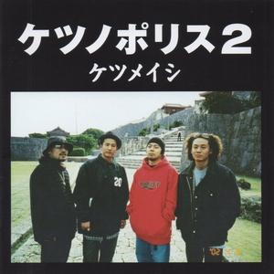 ケツメイシ / ケツノポリス2 / 2002.04.03 / 2ndアルバム / TFCC-86103