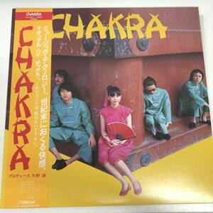 G67[LP]貴重な帯付き!チャクラ Chakra - Chakra レコード 矢野誠 インディーズ 和モノ J-pop SJX-30011