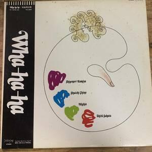 G10[LP]帯付き!Wha-ha-ha - 死ぬ時は別 レコード Jazz ジャズ Rock ロック 和モノ YF-7018-AX