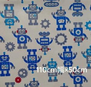 オックス生地 ロボット  110×50cm robot