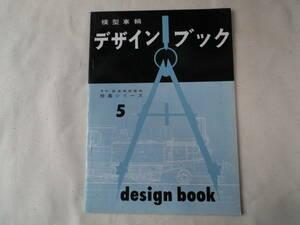 【月刊・鉄道模型趣味 特集シリーズ5】デザイン・ブック