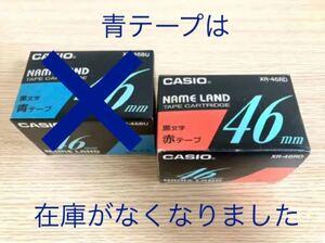 カシオ ネームランド カートリッジ 46mm 赤文字 黒テープ XR-46RDのみ