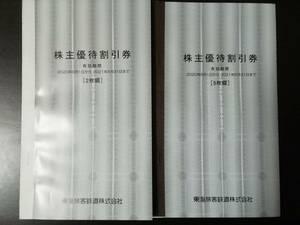 【送料込】1~7枚 有効期限延長 JR東海株主優待券(2022/6月末迄延長)