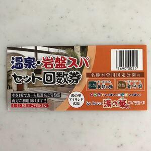 湯の華アイランド 利用券 温泉 岩盤スパセット 送料無料