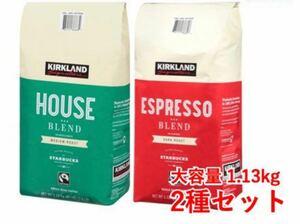 スターバックス コーヒー 豆 1.13kg 2種セット カークランド スタバ エスプレッソブレンド ハウスブレンド コーヒー豆