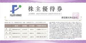 藤田観光 株主優待券 20枚 宿泊・飲食・入場割引 使用期限2022.3.31