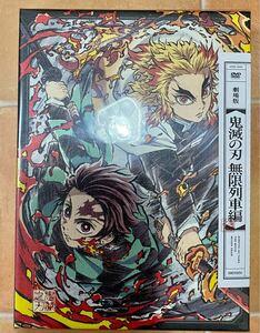 鬼滅の刃 無限列車 完全生産限定版 DVD
