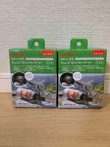 ジュニアコンパクトバーナー イワタニ  CB-JCB Iwatani 2個セット