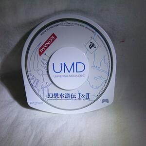 PSP幻想水滸伝 Ⅰ&Ⅱ ソフトのみ 動作確認済み PSP