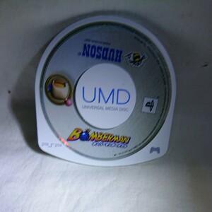 PSP ボンバーマンポータブル ソフトのみ 動作確認済み PSP
