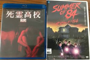 死霊高校 Blu-ray & DVD/サマーオブ84 Blu-ray