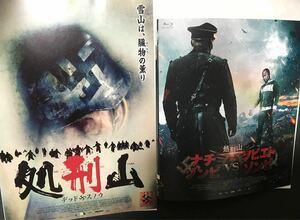 処刑山DVD/ナチゾンビvsソビエトゾンビBlu-ray/共食い山DVD