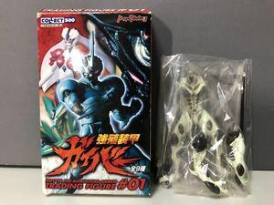 強殖装甲ガイバー トレーディングフィギュア #01★リベルタス★マックス ファクトリー
